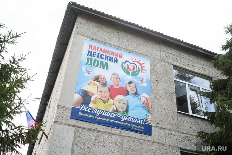 Катайский детский дом. Курганская область, Катайск