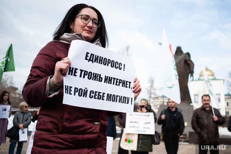 Акция в защиту свободного Рунета на площади Обороны. Екатеринбург