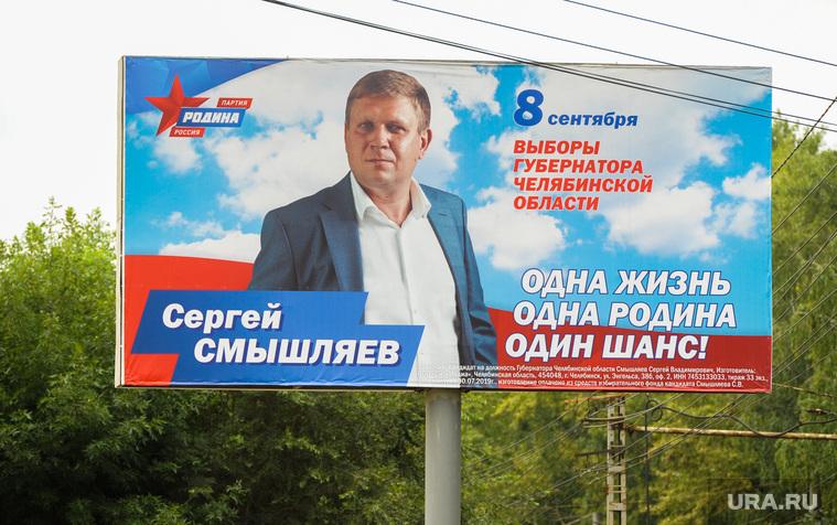 Предвыборная агитация кандидатов. Челябинск