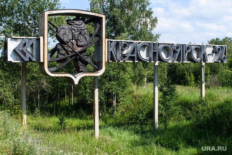 Виды Железногорска, Красноярский край