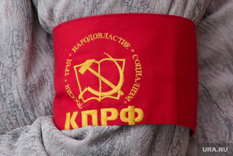 Пикет КПРФ против добычи урана в Курганской области. Курган