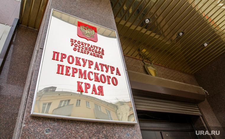 Здание краевой прокуратуры города. Пермь.