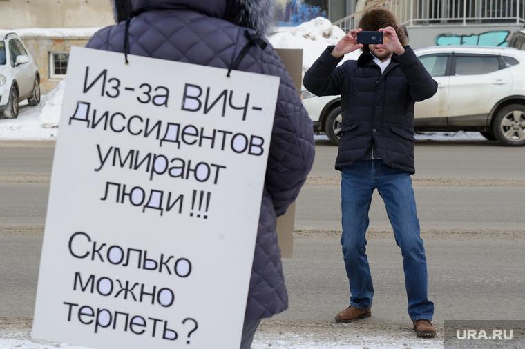 Одиночный пикет против деятельности ВИЧ-диссидентов. Екатеринбург