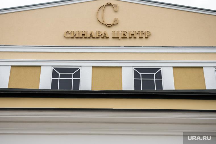 Культурно-выставочный комплекс «Синара Центр». Екатеринбург
