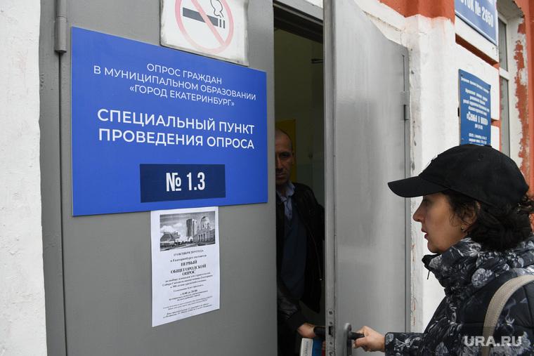 Опрос по месту для храма Святой Екатерины. Екатеринбург