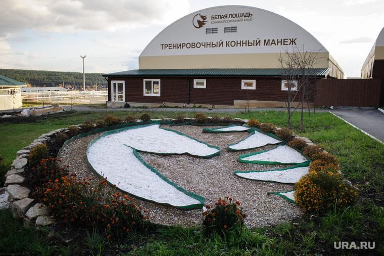 """Клуб """"Белая лошадь"""" в Кадниково"""