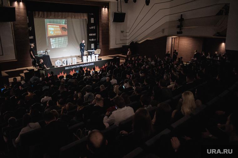 Предпринимательский форум ФЭИЛ НАЙТ в культурно-выставочном комплексе «Синара Центр». Екатеринбург