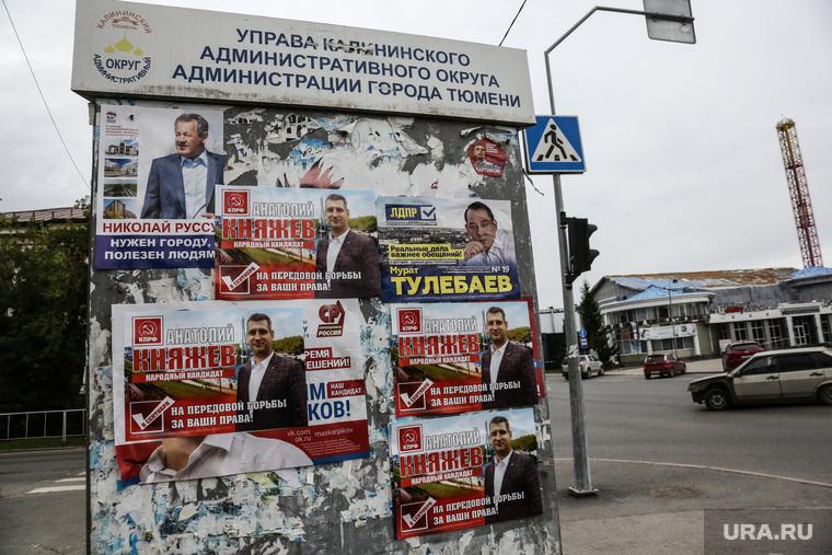 Агитационные материалы на довыборы в областную думу. Тюмень