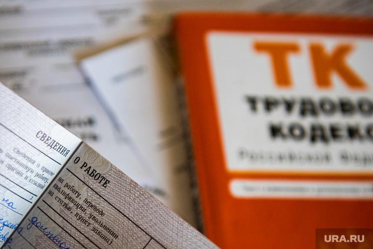 Клипарт. Выплата заработной платы. Екатеринбург