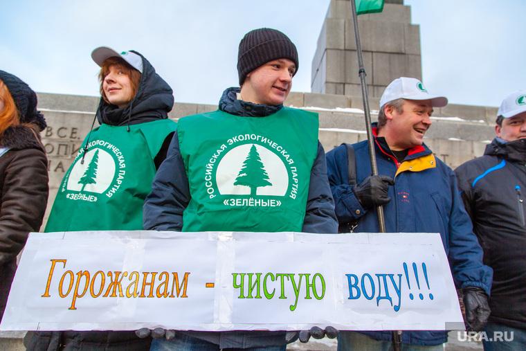 """Митинг """"Зеленых"""". Екатеринбург"""