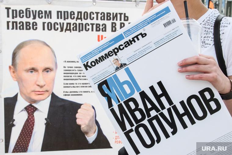 """Раздача газет """"РБК"""" и """"Коммерсантъ"""" у полицейского главка. Екатеринбург"""