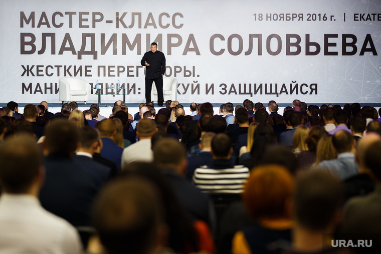 Мастер-класс Владимира Соловьева «Жесткие переговоры». Екатеринбург