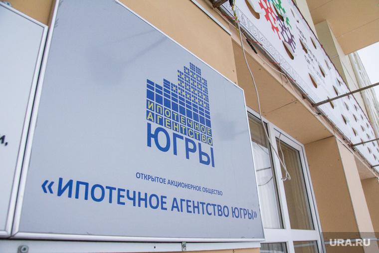 Ипотечное агентство Югры. Ханты-Мансийск