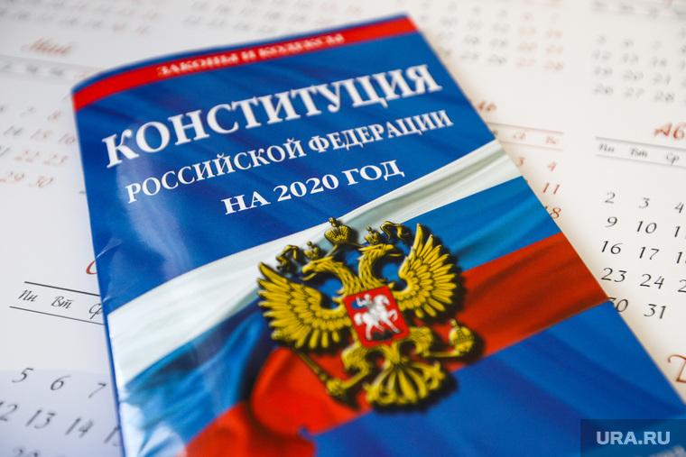Клипарт на тему Конституции Российской Федерации. Курган