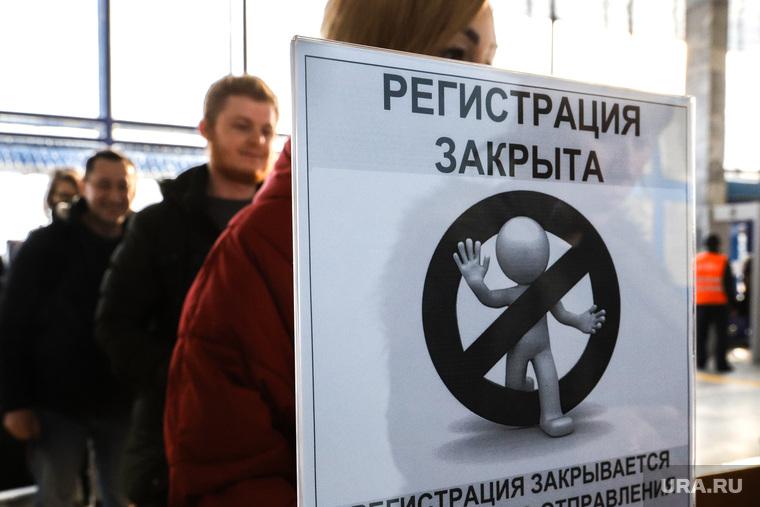 Авиапресс-тур Курган-Москва. Аэропорт Шереметьево. Курган