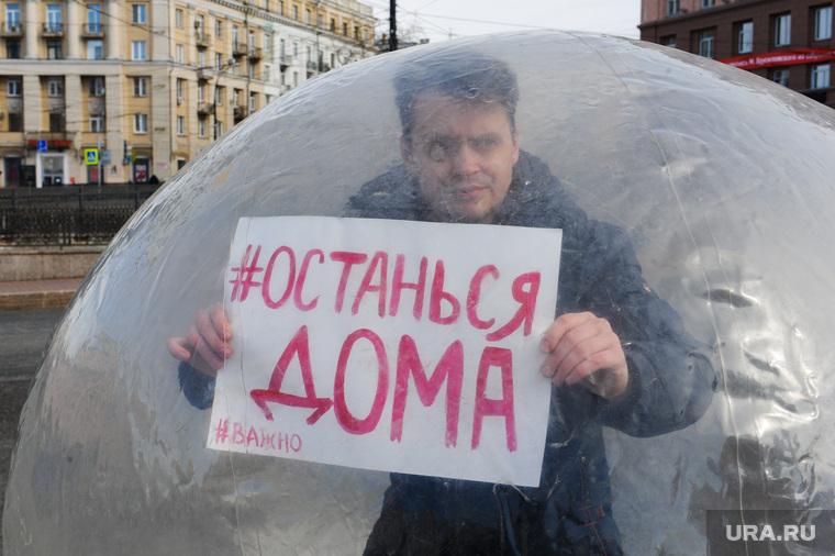Акция «Останься дома», парень в пузыре. Челябинск