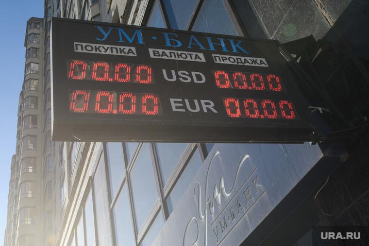 """Отделение """"Ум-банка"""" по адресу улица Белинского, 86. Екатеринбург"""
