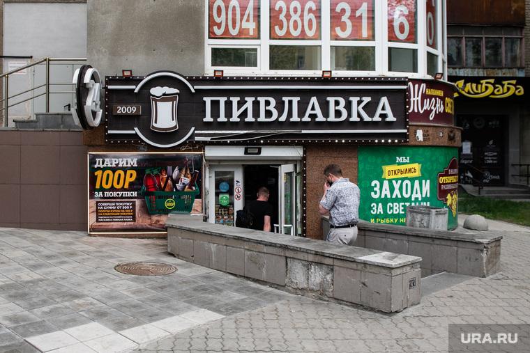 Сеть магазинов разливных напитков «Пивлавка». Екатеринбург