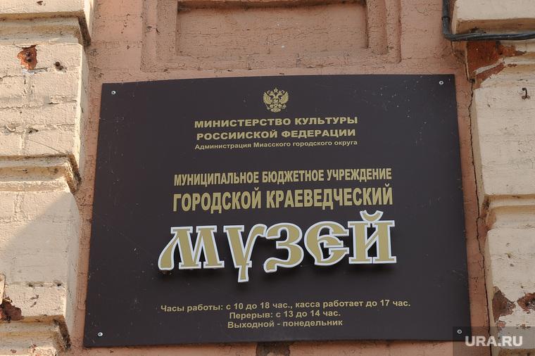 Пресс-тур по Синегорью Челябинск