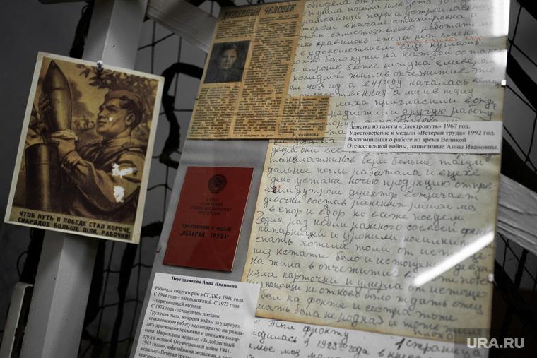Музей истории Трамвайно-троллейбусного управления. Екатеринбург
