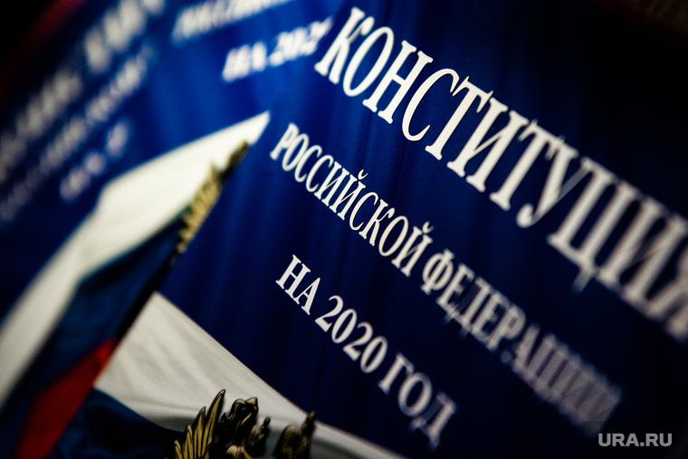 Конституция Российской Федерации. Екатеринбург