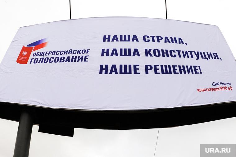 Баннер по голосованию за поправки в Конституции. Челябинск