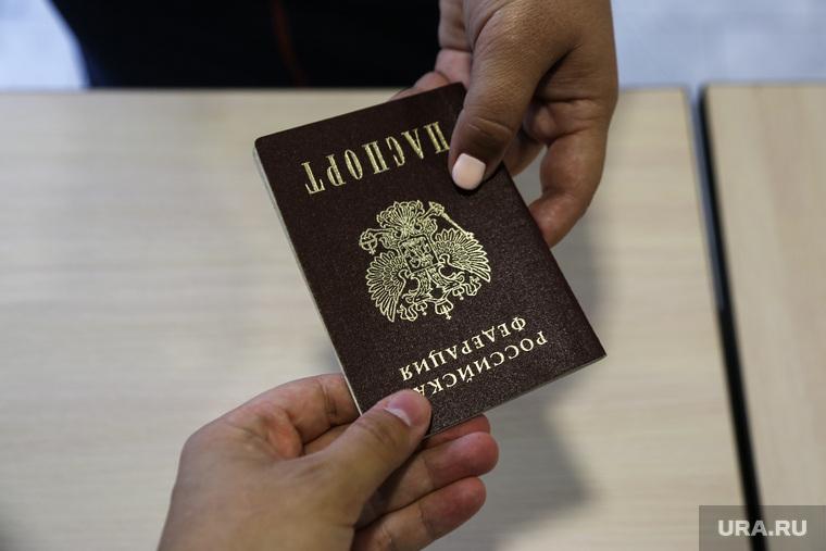 Клипарт. Паспорт Российской Федерации. Тюмень