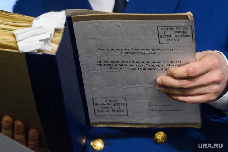 Пресс-конференция свердловской облпрокуратуры по делу о гибели группы Дятлова. Екатеринбург