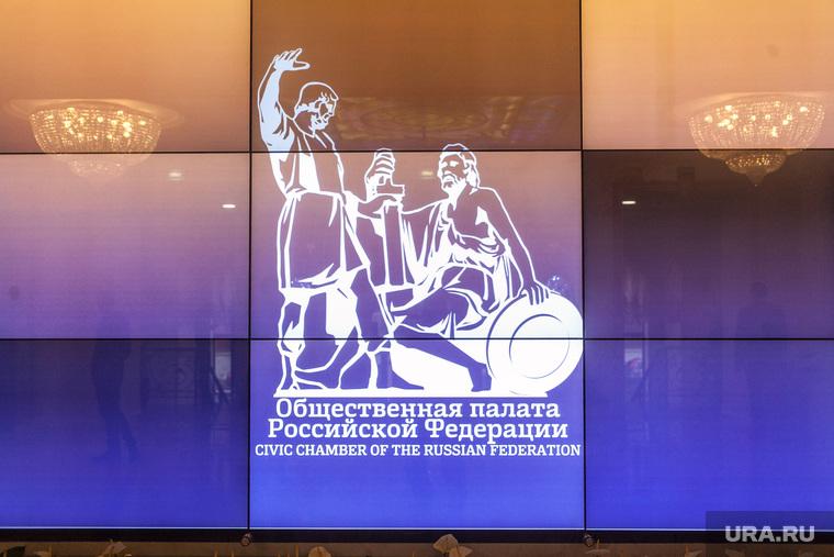Пресс-завтрак в общественной палате РФ с участием Бречалова А.В. Москва