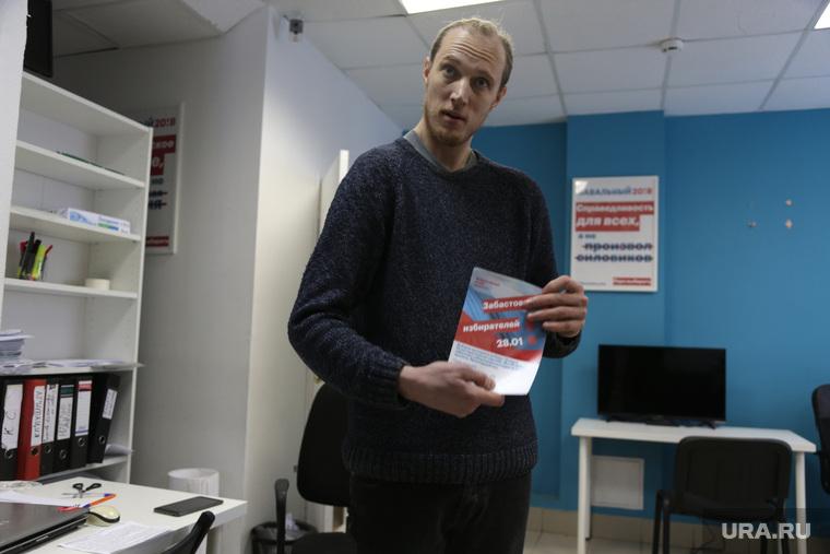 Штаб Навального. Пермь