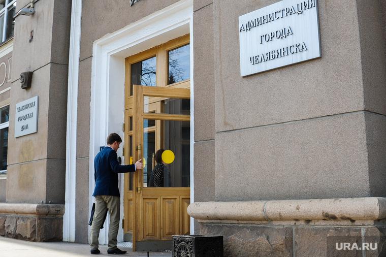 Администрация города. Челябинск