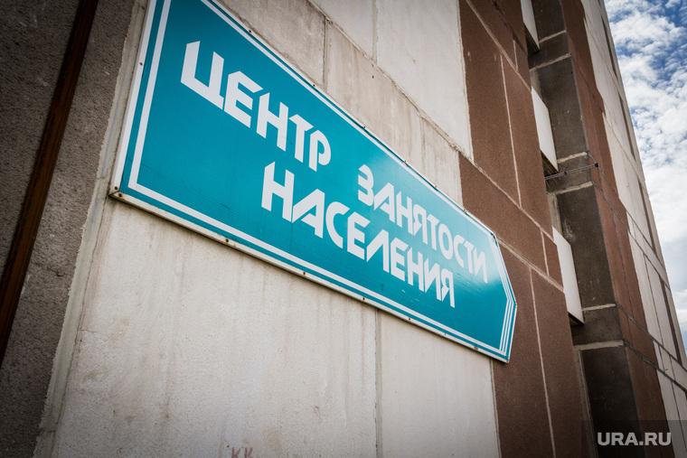 Клипарт. Магнитогорск