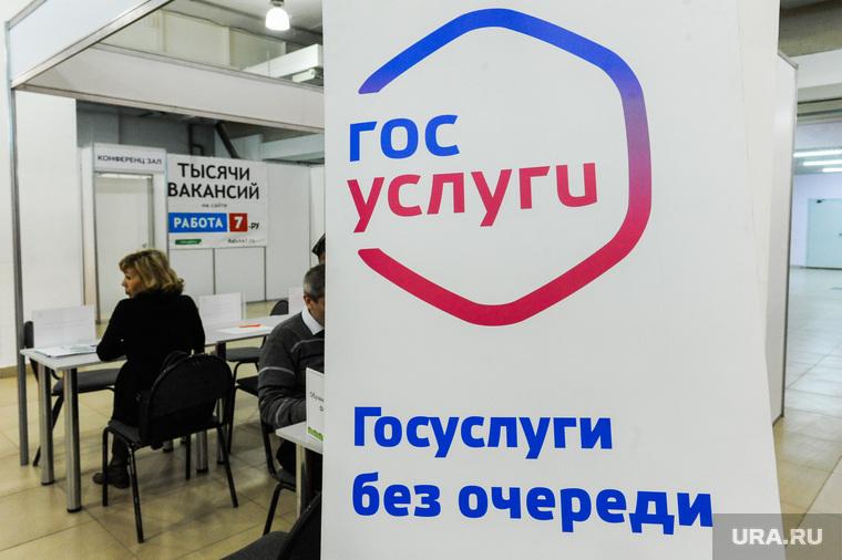 Ярмарка недвижимости и кредитов. Челябинск