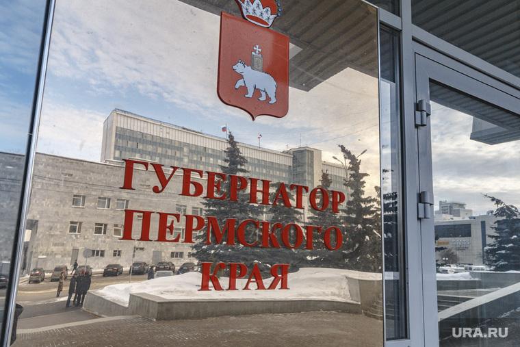 Административные здания г. Пермь