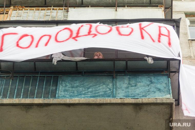 Голодовка в доме № 164 на проспекте Карла Маркса. Магнитогорск
