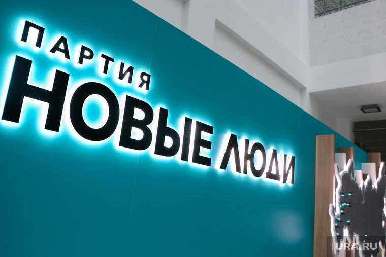 Интервью с Алексеем Нечаевым. Москва