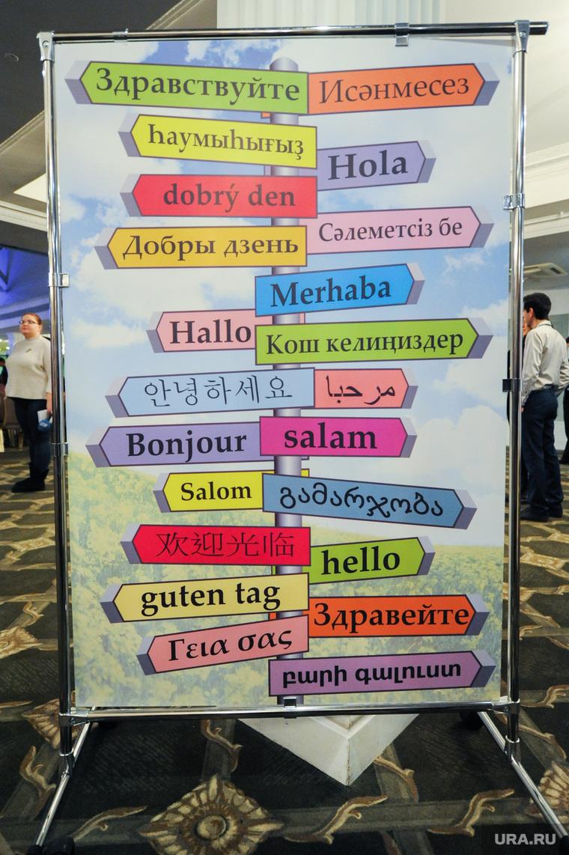 Гражданский форум Челябинск многонациональный. Челябинск