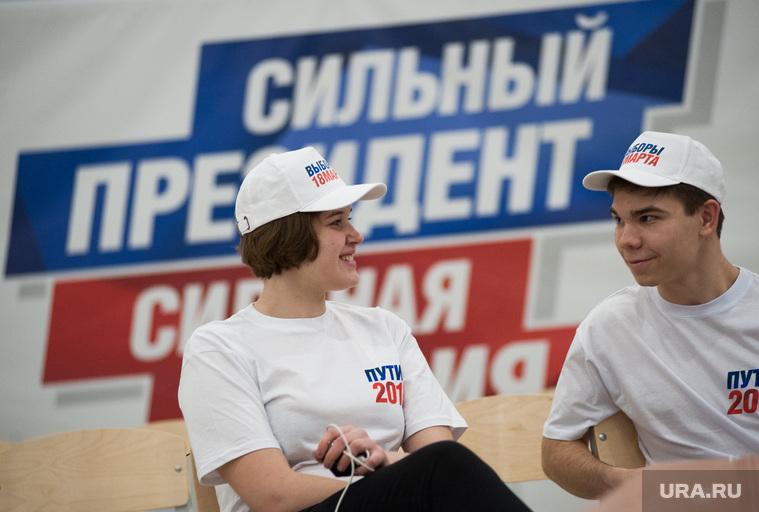 Открытие предвыборного штаба кандидата в президенты Владимира Путина. Екатеринбург
