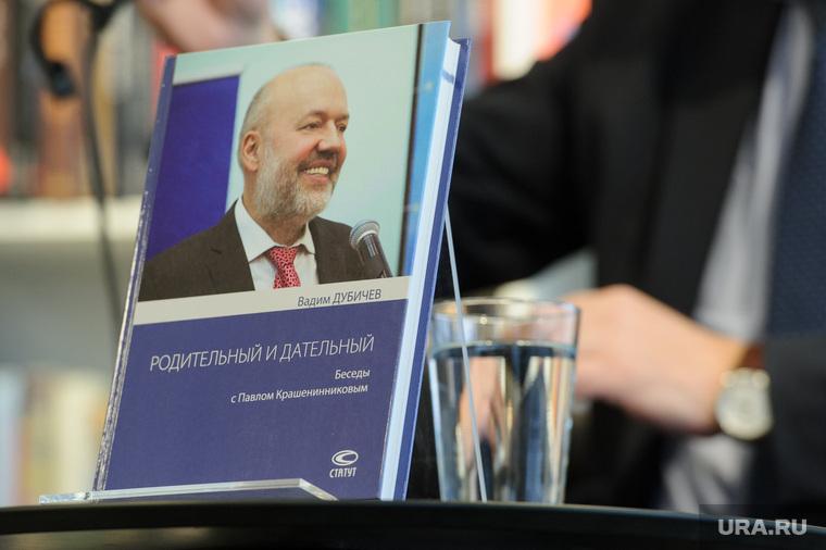 Презентация книги Вадима Дубичева про Павла Крашенинникова. Екатеринбург