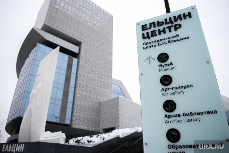 Президентский центр Б. Н. Ельцина. Екатеринбург