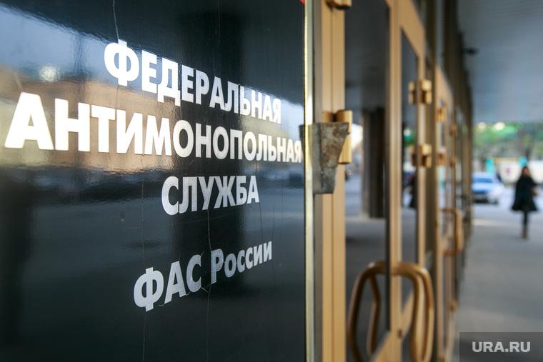 Федеральная антимонопольная служба, вывеска. Москва