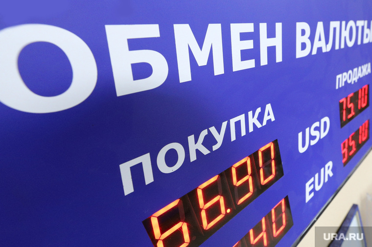 Пункт обмена валюты. Курган
