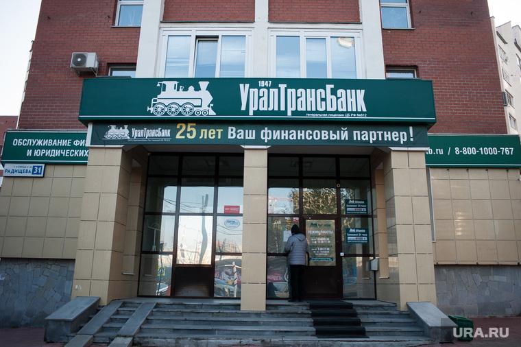Отделение банка «УралТрансБанк». Екатеринбург