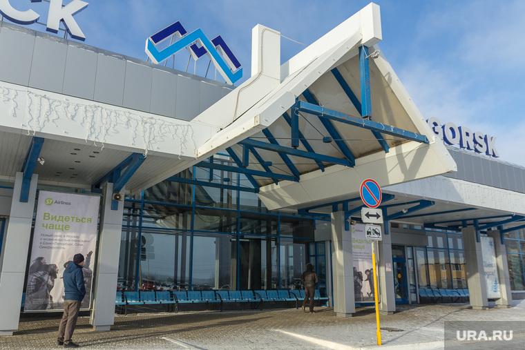 Аэропорт. Магнитогорск