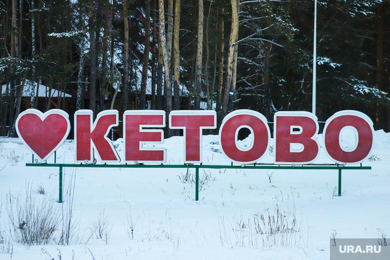 Въезд в Кетовский район. Курган