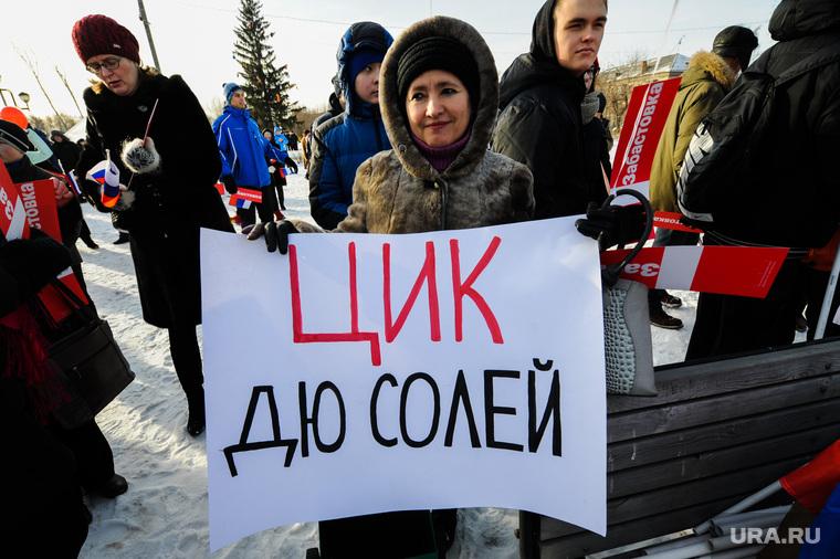 Забастовка избирателей. Митинг сторонников Алексея Навального. Челябинск
