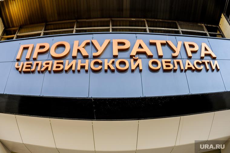 Прокуратура Челябинской области. Челябинск
