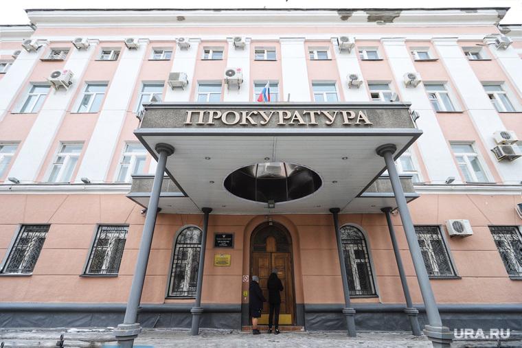 Здание арбитражного суда и городской прокуратуры. Курган