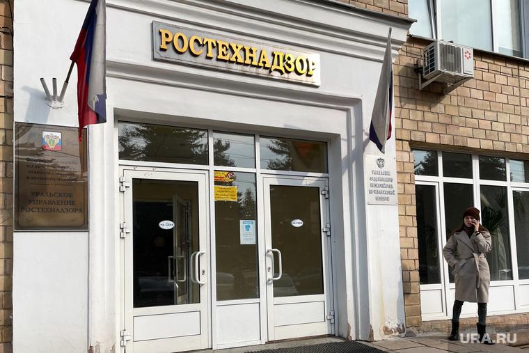 Ростехнадзор. Челябинск