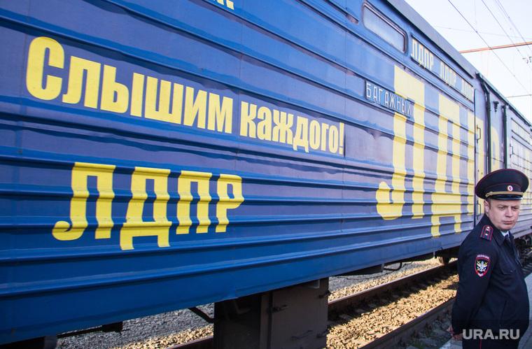 Прибытие поезда ЛДПР на вокзал. Магнитогорск